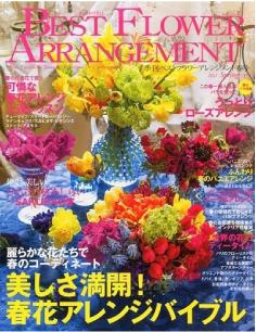 2015年 ベストフラワー アレンジメント春号 BEST FLOWER ARRANGEMENT (株式会社フォーシーズンズプレス) P184, P234に掲載