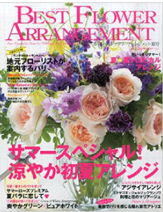 2015年 ベストフラワー アレンジメント夏号 BEST FLOWER ARRANGEMENT  (株式会社フォーシーズンズプレス) P196に掲載