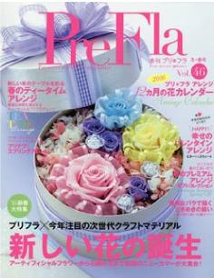2016年 PreFla 冬・春号 (株式会社フォーシーズンズプレス) P74,75, P109に掲載