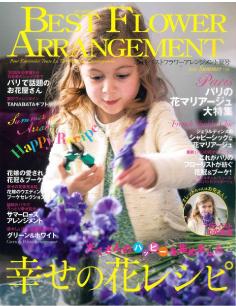 2016年 ベストフラワー アレンジメント夏号 BEST FLOWER ARRANGEMENT  (株式会社フォーシーズンズプレス)