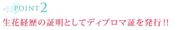 生花経歴の証明としてディプロマ証を発行!!